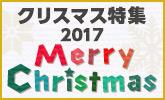 クリスマスにぴったりの商品をたくさんご紹介!