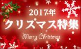 楽天24 クリスマス特集