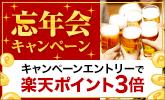 楽天ダイニング 忘年会ポイント3倍!