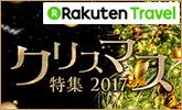 楽天トラベル クリスマス特集2017