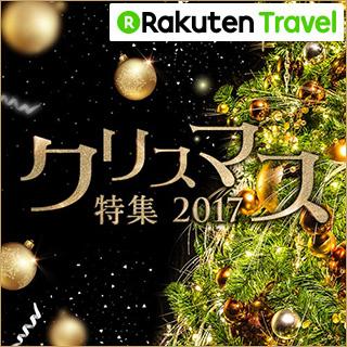 【楽天トラベル】クリスマス特集2017