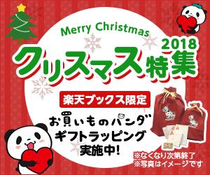 「お買いものパンダ」デザインのクリスマスギフト♪