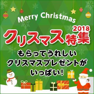 素敵なクリスマスを楽天ブックスで