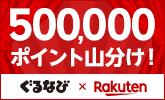 Rakoo ぐるなび 楽天 連携記念!