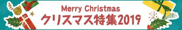おすすめのクリスマスプレゼントがいっぱい♪