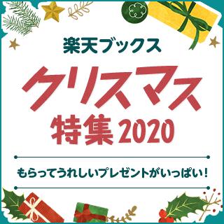 全商材横断クリスマスフェア(この冬、話題)