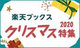 おすすめのクリスマスプレゼントがいっぱい★