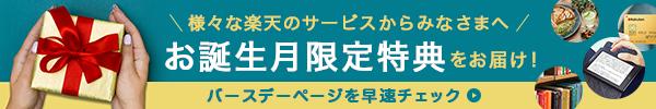【楽天】様々な楽天のサービスからの特典がいっぱい♪バースデーページを早速チェック!