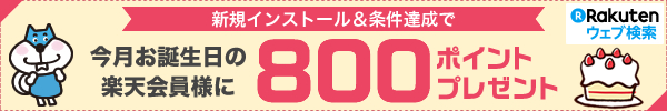 【楽天ウェブ検索】11月お誕生月の方だけ!楽天ウェブ検索新規利用で800ポイントプレゼント