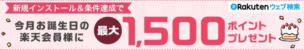 【楽天ウェブ検索】9月お誕生月の方だけ!楽天ウェブ検索新規利用で最大1,500ポイントプレゼント
