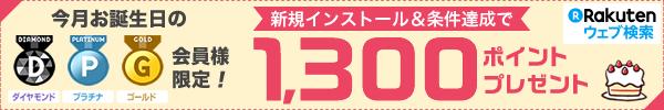 【楽天ウェブ検索】10月お誕生月の方だけ!楽天ウェブ検索新規利用で1,300ポイントプレゼント