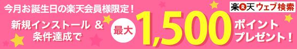 【楽天ウェブ検索】1月お誕生月の方だけ!条件達成で最大1,500ポイントプレゼント