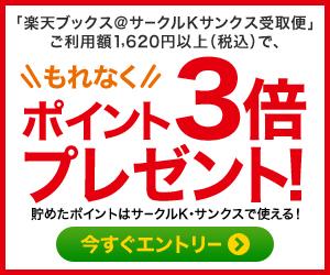「楽天ブックス@サークルKサンクスコンビニ受取便」ご利用1,620円以上(税込)でポイント3倍プレゼント