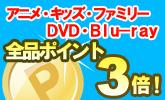 アニメキッズDVD/CD全品ポイント3倍キャンペーン!