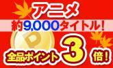 アニメキッズDVD・Blu-ray全品ポイント3倍!