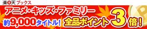アニメキッズDVD・Blu-ray全品ポイント3倍キャンペーン!