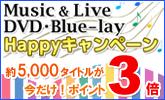 ミュージック&ライブ DVD・Blu-ray ハッピーキャンペーン!!