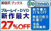 予約+新作DVDが27%OFF!