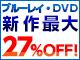 DVD最大27%OFF