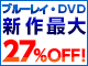 DVDが最大27%OFF!