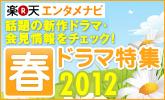 毎週あらすじ更新中!2012年春ドラマ特集!