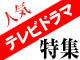 2012年 冬のTVドラマ特集
