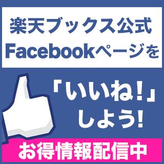 楽天ブックス公式Facebookをいいね!しよう!
