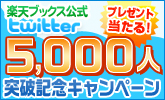 5,000人突破記念!