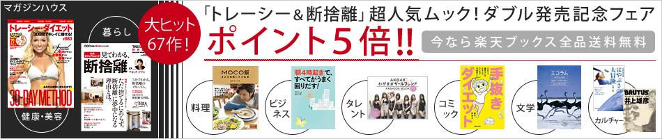 「トレーシー&断捨離」超人気ムック!ダブル発売記念フェア