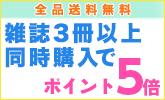 雑誌のまとめ買いがお得!