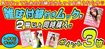 雑誌・付録つきムックを同時購入でポイント3倍!