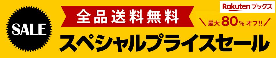 楽天ブックス スペシャル プライス セール 最大80%OFF!!全品送料無料