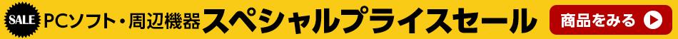 【PCソフト・周辺機器】スペシャルプライスセール