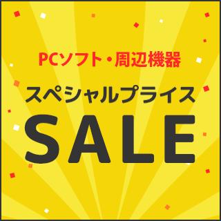 PCソフトなどお買い得!