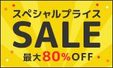 本、DVD、ゲームなど、人気商品が特別価格で!