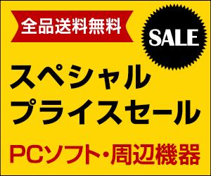 PCソフト・周辺機器スペシャルプライスセール