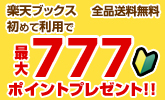 ウェルカムキャンペーン、初めて利用で最大777ポイント&翌月ポイント最大10倍!