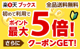 Welcomeキャンペーン!初めて利用でポイント最大5倍!