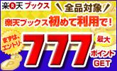 楽天ブックス初めて利用の方限定キャンペーン!