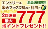 最大777ポイントプレゼント!ウェルカムキャンペーン