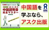 アスク出版の中国語発音学習教材