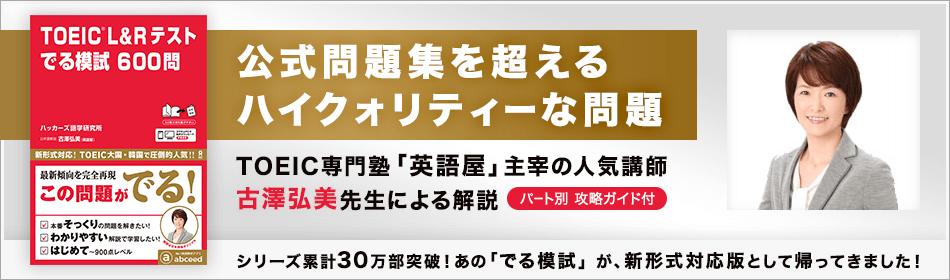 TOEIC対策に!!