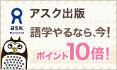 アスク出版語学書新刊ポイント10倍!