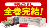 【中央公論新社】西洋美術の歴史&谷崎潤一郎全集、全巻完結セット!