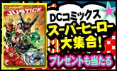 DCコミックヒーロー特集!