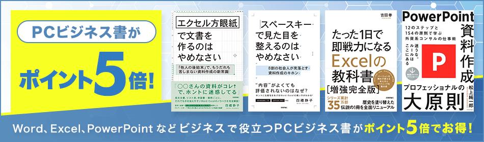 技術評論社 PCビジネス関連書