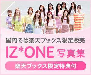 IZ*ONE写真集 豪華特典付きで8/21発売!