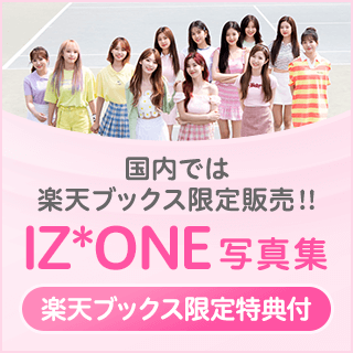 Dicon vol.8 IZ*ONE [-look at my iZ-]