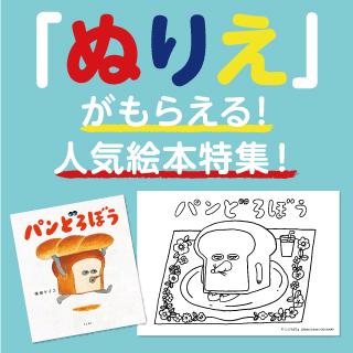 KADOKAWA 人気絵本特集(対象商品購入でぬりえがもらえる)