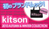 『kitson』初のブランドムックが登場!